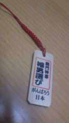 甲斐 真里 公式ブログ/東京到着〜。 画像2