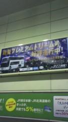 甲斐 真里 公式ブログ/一路、関西へ! 画像1