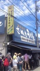 甲斐 真里 公式ブログ/香川県『日の出製麺所』 画像1