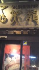 甲斐 真里 公式ブログ/恵比寿『美肌薬膳火鍋 笑龍』 画像1