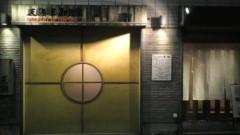 甲斐 真里 公式ブログ/お店『天ぷら 天翔』 画像1