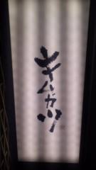 甲斐 真里 公式ブログ/赤坂『キムカツ』 画像1