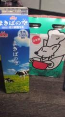 甲斐 真里 公式ブログ/カセットボンベ、買ったど〜 画像2