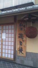 甲斐 真里 公式ブログ/焼津に…キター!! 画像1