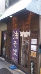 甲斐 真里 公式ブログ/三軒茶屋『ラーメン油坊主』 画像1