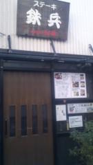 甲斐 真里 公式ブログ/谷中『ステーキ鉄平』 画像1