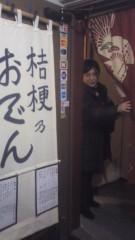 甲斐 真里 公式ブログ/芝大門『桔梗乃おでん』 画像1