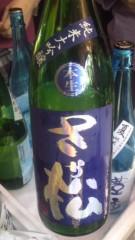 甲斐 真里 公式ブログ/日本酒〜☆ 画像3