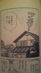 甲斐 真里 公式ブログ/劇画のQ太郎。 画像3