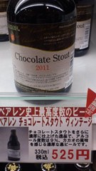 甲斐 真里 公式ブログ/地ビール『ベアレン チョコレートスタウト ヴィンテージ』 画像1
