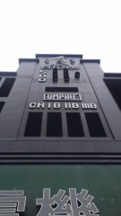 甲斐 真里 公式ブログ/甲子園球場博物館 画像2