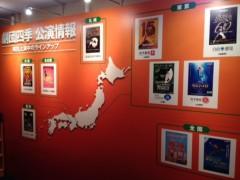 甲斐 真里 公式ブログ/ミュージカル『ライオンキング』 画像2