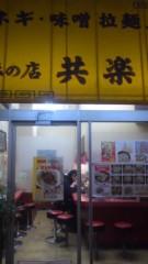 甲斐 真里 公式ブログ/下北沢『共楽』 画像1