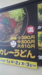 甲斐 真里 公式ブログ/坂出市『こだわり麺や』 画像3