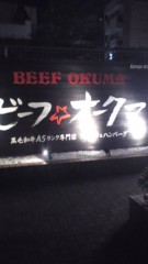 甲斐 真里 公式ブログ/南麻布『ビーフ☆オークマ』 画像3