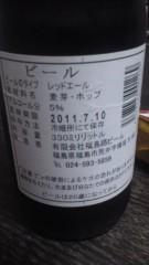 甲斐 真里 公式ブログ/地ビール『みちのく福島路ビール』 画像2