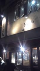 甲斐 真里 公式ブログ/田町『うどん酒場 肉芝』 画像1