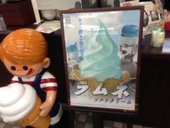 甲斐 真里 公式ブログ/牧之原SAの富士山ソフト 画像1