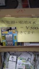 甲斐 真里 公式ブログ/答え合わせ→秋葉原で買った充電池 画像1