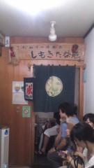 甲斐 真里 公式ブログ/下北沢『しもきた茶苑 大山』 画像3