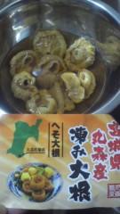 甲斐 真里 公式ブログ/凍み大根の味噌煮♪ 画像1