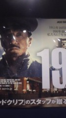 甲斐 真里 公式ブログ/映画『1911』 画像1