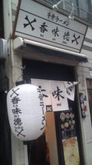 甲斐 真里 公式ブログ/銀座一丁目『香味徳』 画像3