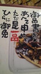 甲斐 真里 公式ブログ/祇園『壱銭洋食』 画像3