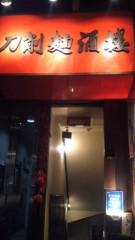 甲斐 真里 公式ブログ/神田『西安刀削麺酒楼』 画像1