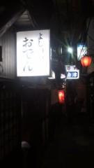 甲斐 真里 公式ブログ/渋谷『よしのや』 画像1