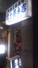 甲斐 真里 公式ブログ/渋谷『大衆立呑酒飲酒場 富士屋本店』 画像1