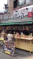 甲斐 真里 公式ブログ/南京町『吉祥吉 神戸牛のステーキバーガー』 画像1