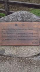 甲斐 真里 公式ブログ/石舞台古墳と亀石。 画像3
