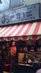 甲斐 真里 公式ブログ/阿佐ヶ谷『おーきに』 画像1