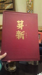 甲斐 真里 公式ブログ/祇園『壱銭洋食』 画像2