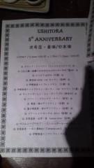 甲斐 真里 公式ブログ/下北沢『うしとら』 画像2