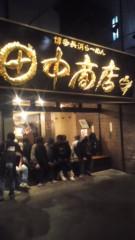 甲斐 真里 公式ブログ/ラーメン『田中商店』 画像1
