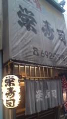 甲斐 真里 公式ブログ/立石『栄寿司』 画像1