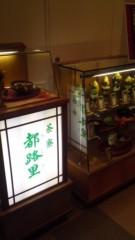 甲斐 真里 公式ブログ/京都祇園『都路里』 画像2