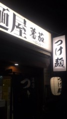 甲斐 真里 公式ブログ/つけ麺 大泉学園『蕃茄』 画像3