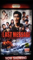 甲斐 真里 公式ブログ/映画『海猿3 〜The Last Message〜』 画像1
