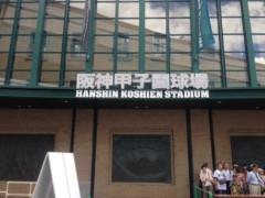 甲斐 真里 公式ブログ/甲子園球場! 画像1