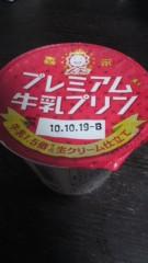 甲斐 真里 公式ブログ/新発売『プレミアム牛乳プリン』 画像1