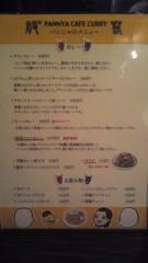 甲斐 真里 公式ブログ/下北沢『般°若』 画像3