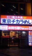 甲斐 真里 公式ブログ/渋谷『東京チカラめし』 画像1