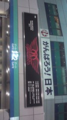 甲斐 真里 公式ブログ/ライヴ『AEROSMITH in 東京ドーム』 画像2
