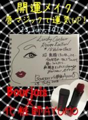 AYUMO 公式ブログ/開運メイク唇マジックで運気UP! 画像1