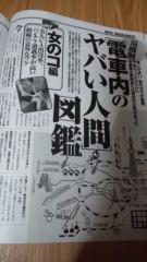 AYUMO 公式ブログ/東京地下鉄でみっけ! 画像3
