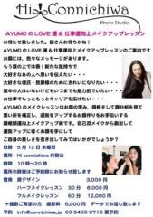AYUMO 公式ブログ/開運スケジュール 画像2