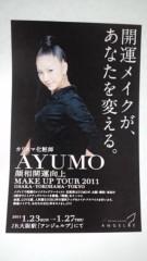 AYUMO 公式ブログ/JR西日本アンジエルブフライヤー 画像1